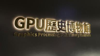 A Colorful és az Nvidia megnyitotta az első GPU Történeti Múzeumot